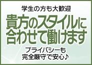 広島超性感マッサージ倶楽部マル秘世界
