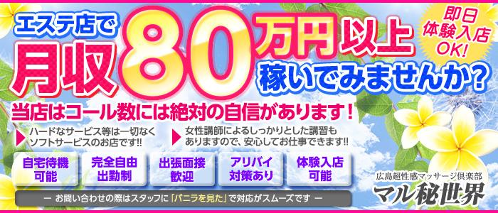 体験入店・広島超性感マッサージ倶楽部マル秘世界