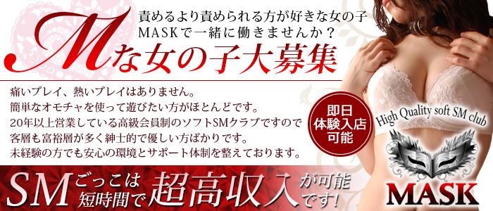 体験入店・MASK