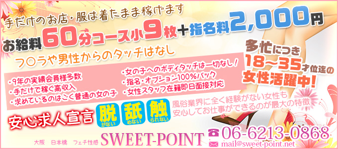 SWEET-POINT