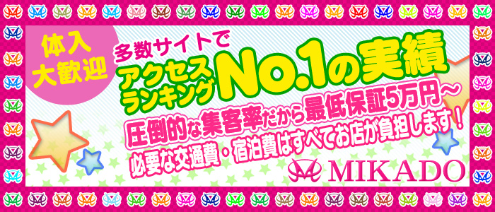 体験入店・MIKADO