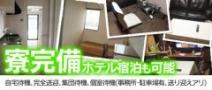 家電家具つきな寮完備