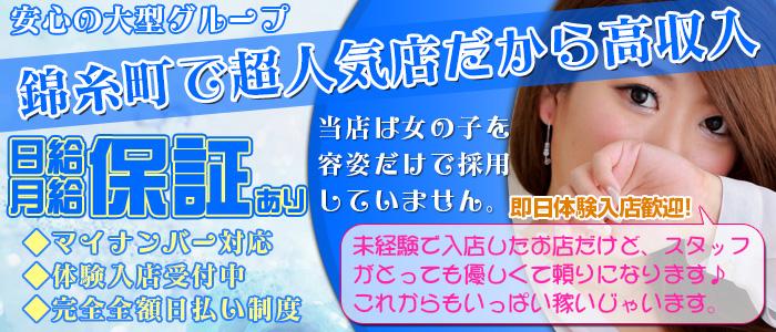 体験入店・錦糸町桃色クリスタル