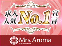 品川ミセスアロマ