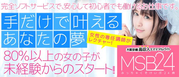MSB24 京橋店