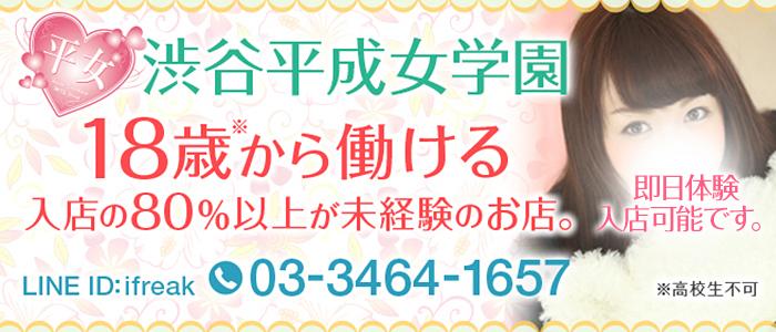 体験入店・渋谷平成女学園