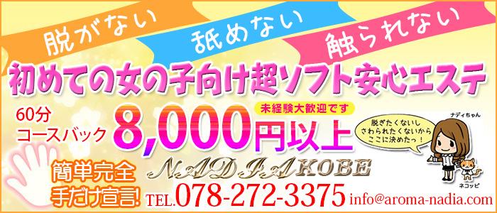 未経験・アロマエステ NADIA 神戸店