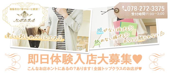 体験入店・アロマエステ NADIA 神戸店