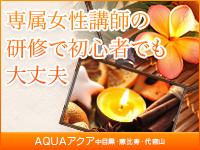 AQUAアクア 中目黒・恵比寿・代官山