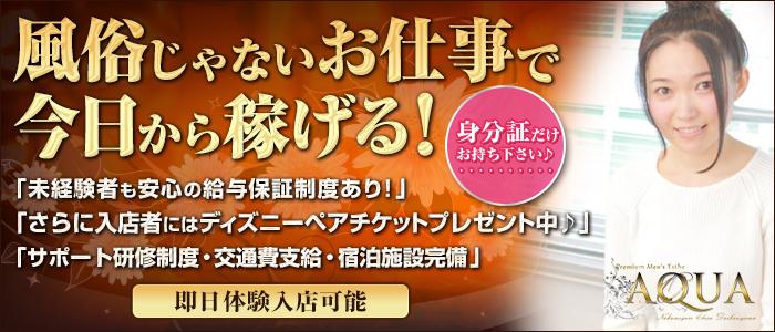 体験入店・AQUAアクア 中目黒・恵比寿・代官山