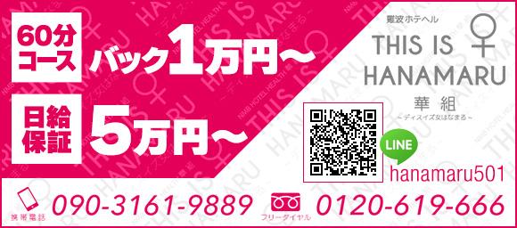 THIS IS ♀ HANAMARU 華組