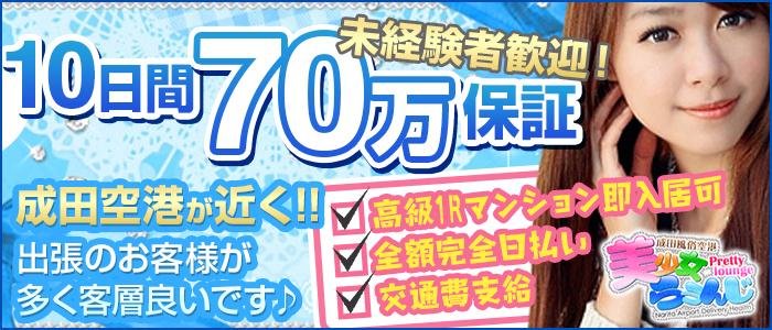 未経験・成田風俗空港 美少女らうんじ