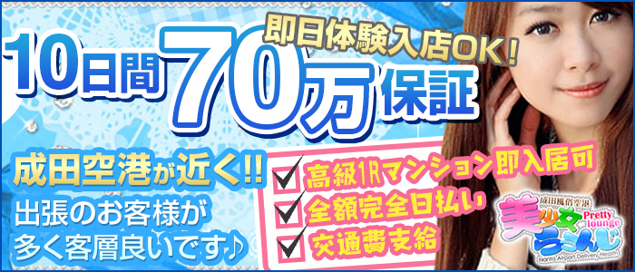 体験入店・成田風俗空港 美少女らうんじ