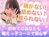 やんちゃな子猫 日本橋2号店