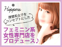 Hippers (YESグループ)