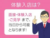 【即日体験入店可能】