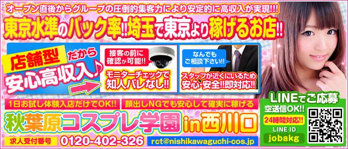 未経験・秋葉原コスプレ学園in西川口
