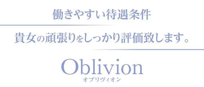 Oblivion オブリヴィオン
