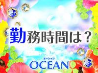 Ocean オーシャン