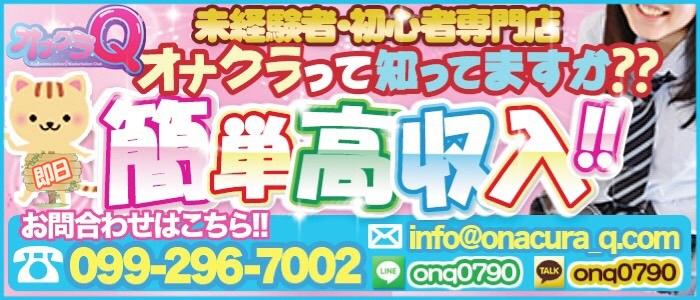 体験入店・オナクラQ