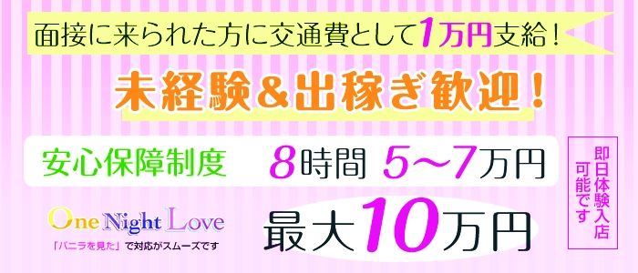 体験入店・One Night Love