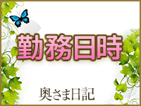 奥さま日記(今治・西条)