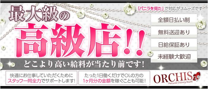 未経験・ORCHIS~オルキス~ 松江