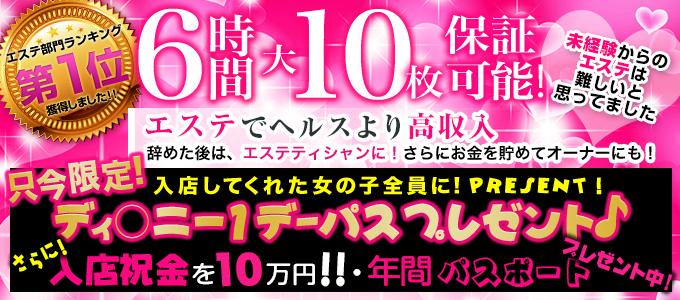 体験入店・ハイブリッドマッサージ品川五反田本店