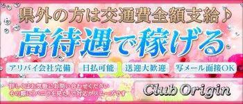 club origin(クラブ オリジン)