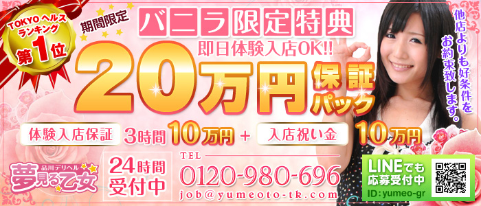 体験入店・品川夢見る乙女