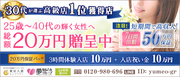 東京人妻セレブリティ 品川店