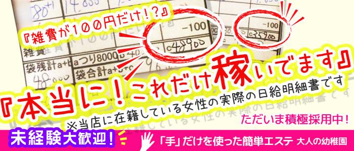 未経験・大人の幼稚園 渋谷