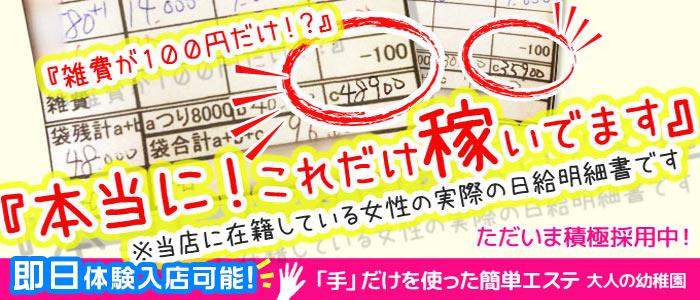 体験入店・大人の幼稚園 渋谷