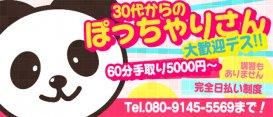 パンダ(福岡ぽっちゃりデリヘル)