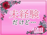 Pink Dia(ピンクダイア)