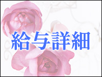プラチナアロマ 志木・所沢店