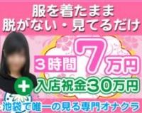 嘘偽りのない「見る」3H7万円保証!本物のオナクラは当店だけ