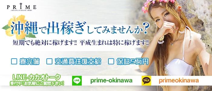出稼ぎ・PRIME