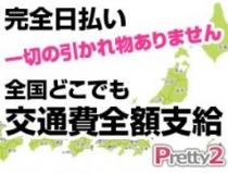 静岡県内No.1の集客力でお仕事がたくさんあります。