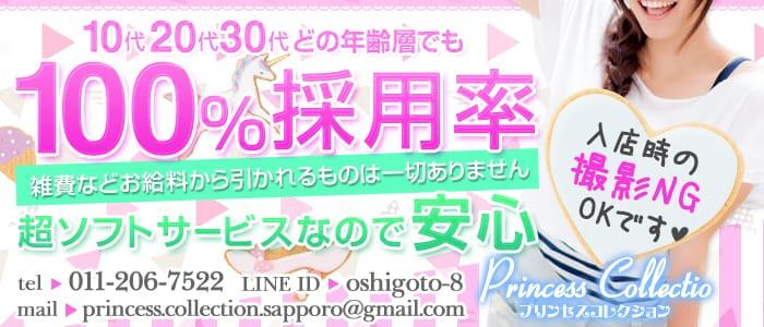 プリンセスコレクション〜Princess Collection〜