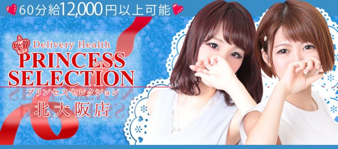 Princess Selection 北大阪