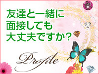 Profile(プロフィール)