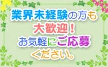 未経験の方も安心の『新人優先制度』!!
