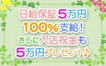 今なら『入店祝い金5万円+日給保証5万円』付♪