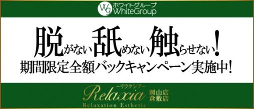 リラクシア 倉敷店(ホワイトグループ)