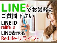 Re:Life-リライフ-