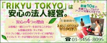 RIKYU TOKYO
