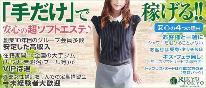 体験入店・RIKYU TOKYO