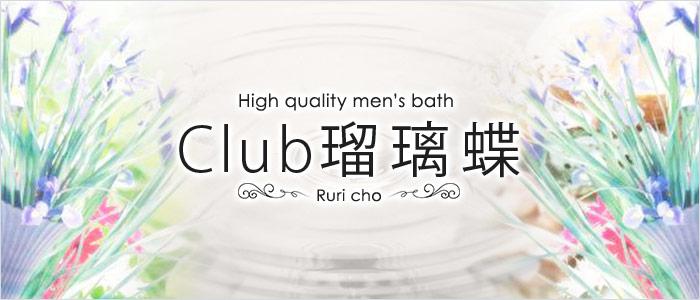 Club 瑠璃蝶