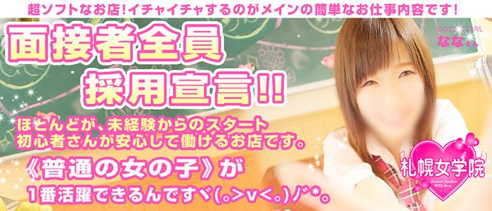 私立札幌女学院